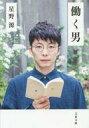 【中古】文庫 ≪日本文学≫ 働く男 / 星野源【中古】afb