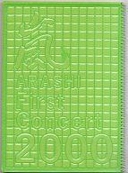 【中古】パンフレット(ライブ・コンサート) パンフ)嵐 First Concert 2000/Johnnys'Jr Spring Concert 2000