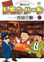 【中古】B6コミック BARレモンハート(30) / 古谷三敏