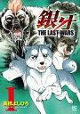 【中古】B6コミック 銀牙〜THE LAST WARS〜(1) / 高橋よしひろ【02P03Dec16】【画】