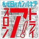 【中古】邦楽CD 水曜日のカンパネラ / トライアスロン【画】