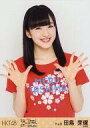【中古】生写真(AKB48・SKE48)/アイドル/HKT48 田島芽瑠/上半身/「HKT48アリーナツアー〜可愛い子にはもっと旅をさせよ〜」会場限定生写真
