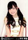 【エントリーでポイント10倍!(7月11日01:59まで!)】【中古】生写真(AKB48・SKE48)/アイドル/HKT48 本村碧唯/上半身/春コン inさいたまスーパーアリーナ ランダム生写真