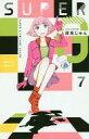 【中古】少女コミック SUPER G 全7巻セット / 深見じゅん【中古】afb