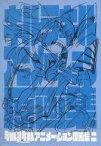 【中古】アニメムック キルラキル アニメーション原画集 二【中古】afb
