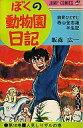 【中古】少年コミック ぼくの動物園日記(10) / 飯森広一