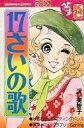 【中古】少女コミック 17歳のうた / 沢美智子【02P03Dec16】【画】