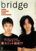 【中古】音楽雑誌 BRIDGE 1998/2 vol.17 ブリッジ【02P03Dec16】【画】