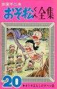 【中古】少年コミック おそ松くん全集(20) / 赤塚不二夫