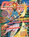 【中古】ゲーム雑誌 付録無)GAMEST 1996年5月15日号 No.170 ゲーメスト