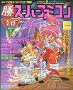 【中古】ゲーム雑誌 付録無)○勝 スーパーファミコン 1993年2月12日号 vol.3