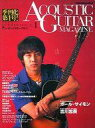 【中古】音楽雑誌 ACOUSTIC GUITAR MAGAZINE 1999年 VOLUME1 アコースティックギターマガジン【画】