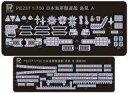 【中古】プラモデル 1/700 日本海軍 駆逐艦 島風 最終時用 エッチングパーツ [PE237]