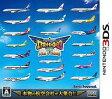 【新品】ニンテンドー3DSソフト ぼくは航空管制官 エアポートヒーロー3D関空 ALL STARS 【02P27May16】【画】