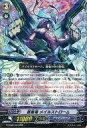 【中古】ヴァンガード/RRR/ノーマルユニット/アクアフォース/ヴァンガードG クランブースター 第2弾「連波の指揮官」 G-CB02/004 RRR : 蒼嵐竜 メイルストローム