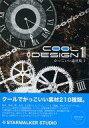 【中古】同人データ集 DVDソフト かっこいい素材集 1 -COOL DESIGN 1- / STARWALKER STUDIO