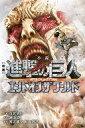 【中古】ライトノベルセット(新書) 小説 映画 進撃の巨人 ATTACK ON TITAN 全2巻セ...