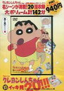 【中古】アニメDVD TVシリーズ クレヨンしんちゃん 嵐を呼ぶ イッキ見20 じいちゃん見て見て オラ こんなに成長したゾ編