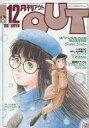 【中古】アニメ雑誌 付録無)月刊OUT 1987年12月号 アウト