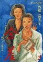 【中古】B6コミック 含羞(はぢらひ) 全2巻セット / 曽根富美子【中古】afb