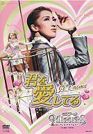 中古その他DVD宝塚歌劇雪組公演ラブ・ロマンス君を愛してる-Jet'aime/ショー・ファンタジーミ