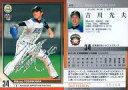 【中古】BBM/レギュラーカード/北海道日本ハムファイターズ/BBM2015 ベースボールカード 2ndバージョン 413 レギュラーカード : 吉川光夫(ホロ箔押しサイン入り)(/50)