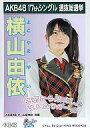 【中古】生写真(AKB48 SKE48)/アイドル/AKB48 横山由依/CD「ポニーテールとシュシュ」特典