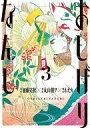 樂天商城 - 【中古】B6コミック おしげりなんし 篭鳥探偵・芙蓉の夜伽噺(3) / 丸山朝ヲ