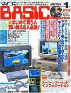 中古一般PCゲーム雑誌付録付)マイコンBASICMagazine1995年1月号