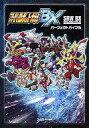 【中古】攻略本 3DS スーパーロボット大戦BX パーフェク...