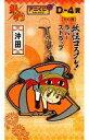 【中古】ストラップ(キャラクター) 沖田 妖怪コスプレ! ラバーストラップ 「アニくじ 銀魂 第6弾
