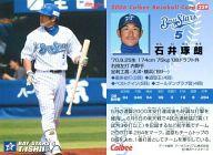 【中古】スポーツ/2006プロ野球チップス第3弾/横浜/レギュラーカード 259 : 石井 琢朗