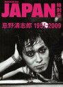 【中古】ロッキングオンジャパン ROCKIN'ON JAPAN 特別号 2009年6月号