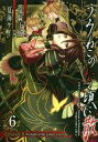 【中古】B6コミック うみねこのなく頃に散 Episode8:Twilight of the golden witch(6) / 夏海ケイ