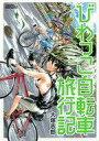 【中古】その他コミック びわっこ自転車旅行記 / 大塚志郎...