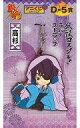 【中古】ストラップ(キャラクター) 高杉 妖怪コスプレ! ラバーストラップ 「アニくじ 銀魂 第6弾