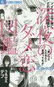 【中古】少女コミック 深夜のダメ恋図鑑 / 尾崎衣良【02P03Dec16】【画】
