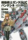 【中古】B6コミック 機動戦士ガンダムUC バンデシネ(12) / 大森倖三【02P03Dec16】【画】