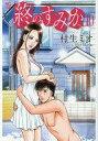 【中古】B6コミック 終のすみか(完)(10) / 村生ミオ