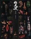 【中古】単行本(実用) ≪児童書・絵本≫ 粘土道 完全版 / 片桐仁【中古】afb