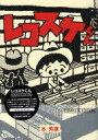 【中古】レコードコレクターズ レコスケくん COMPLETE EDITION