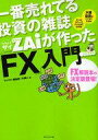 【エントリーでポイント10倍!(6月11日01:59まで!)】【中古】単行本(実用) ≪ビジネス≫ 一番売れてる投資の雑誌ZAiが作った「FX」入..