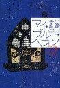 【中古】単行本(小説・エッセイ) マイ・ブルー・ヘブン 東京バンドワゴン / 小路幸也【画】【中古】afb