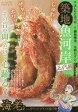 【中古】コンビニコミック 築地魚河岸三代目 海老-カリッとフワッと揚げ物 / はしもとみつお【02P03Dec16】【画】【中古】afb