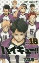 【中古】少年コミック ハイキュー!!(18) / 古舘春一