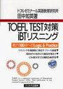 【中古】単行本(実用) ≪語学≫ TOEFL TEST対策iBTリスニング(CD4枚) / 田中知英【中古】afb