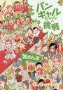 【中古】その他コミック バンギャルちゃんの挑戦 / 蟹めんま