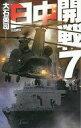 【中古】新書 ≪日本文学≫ 日中開戦 7-不沈砲台 / 大石英司【中古】afb