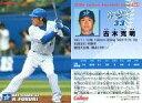 【中古】スポーツ/2006プロ野球チップス第3弾/横浜/レギュラーカード 263 : 古木 克明