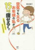【中古】その他コミック 空気でも太るお年頃の私が15kg痩せるまで。 / 青沼貴子